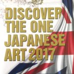 「DISCOVER THE ONE JAPANESE ART 2017」出展いたします。