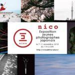 Exposition Jeune Photographe Japonais 今年も開催